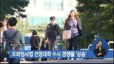 '프라임사업 선정대학 수시 경쟁률 '상승'