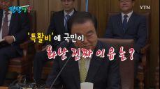[팔팔영상] 유인태