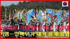 국군의날 기념행사 해군 2함대서 거행…전략무기 대거 공개(종합) | 한국의 군사력
