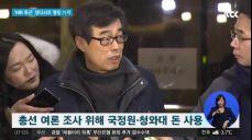 'MB 최측근' 장다사로 구속영장 기각..검찰 수사 제동