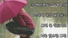 ❤괜찮아 눈물아 (With 간종우) ~ 간종욱 [가사첨부].