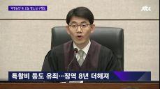 국정농단 항소심 구형도..'1심 끝' 박근혜, 형량 전망은?