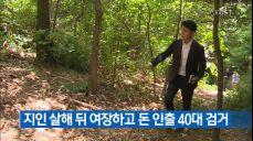 [간추린 단신] '댓글부대 관리' 국정원 직원들 1심 실형 외