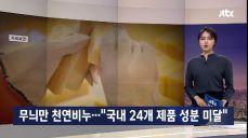 [뉴스브리핑] '횡령·취업청탁' 신연희 전 강남구청장 징역 3년