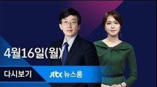 2018년 4월 16일 (월) 뉴스룸 다시보기 - 선관위, '셀프 후원' 위법 판단…김기식 사의표명