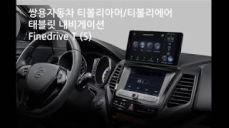 쌍용자동차 티볼리아머/티볼리에어 태블릿 내비게이션 Finedrive T(S)