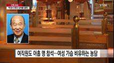 [단독] 박경서 대한적십자사 회장, 회식서 '성희롱 발언' 물의