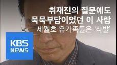 [TV 보다 리얼] 세월호 유족 '삭발' 저지…발길 돌린 황전원 특조위원 / KBS뉴스(News)
