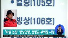 '파벌 논란' 중심에 선 빙상연맹..전명규 부회장 사임