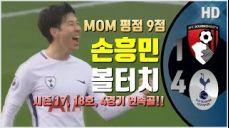 [손흥민 볼터치] 시즌 17, 18호골 MOM + 평점 9점 미친 활약 vs 본머스 HD