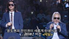 [특급 콜라보] '락스피릿' 윤도현&전인권이 재탄생 시킨 2016년 버전 제발 판타스틱 듀오 24회