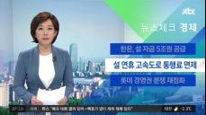 [뉴스체크|경제] 설 연휴 고속도로 통행료 면제