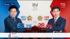 [선거] 이 시각 재보선 개표 현황