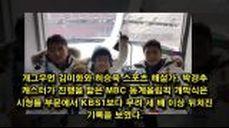김미화 해설 시켰다가 올림픽 개막식 시청률 꼴찌 한 MBC