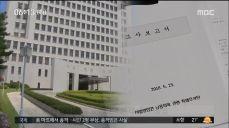 박근혜·이명박 수사 부서 '재판 거래' 담당