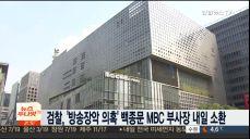 검찰, '방송장악 의혹' 백종문 MBC 부사장 내일 소환