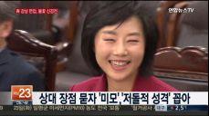"""""""얼짱"""" vs """"저돌""""..새누리 불꽃 튄 강남면접"""