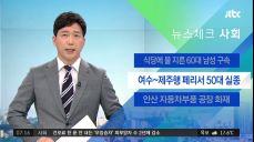 [뉴스체크|사회] 안산 자동차부품 공장 화재