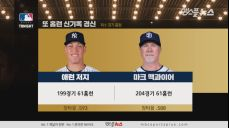[MT] '또 홈런 신기록 경신' 애런 저지, 최소 경기 홈런 199경기 61홈런
