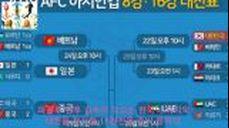 아시안컵 8강 대진표, 마지막 대진만 남았다 한국-바레인