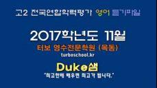 모의고사 듣기파일] 고2 학력평가 2017년 11월 mp3