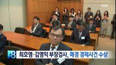 [뉴스8 단신] 최호영·김영익 부장검사, 매경 경제사건 수상