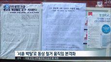 '친일 행위' 인촌 김성수 동상 철거 '요구'