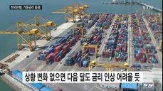 한국은행, 기준금리 동결..다음 달에도 인상 어려울 듯
