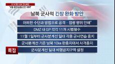 남북 군사적 긴장 완화키로..서해·동해 완충지대서 해상기동훈련 중지