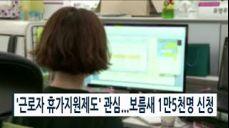 [아경TV] '근로자 휴가지원제도' 관심...보름새 1만5천명 신청