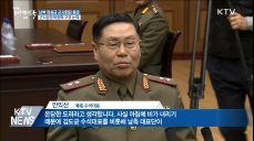 남북 장성급 군사회담 종료..北, 도보 대신 차량 배려