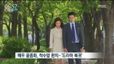 [연예 투데이] 배우 윤종화, 척수암 완치..'드라마 복귀