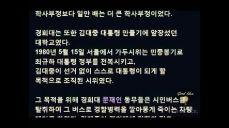 김일성 장학생과 역적 문재인과 김세윤 판사!