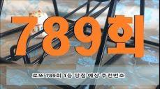 로또 789회 1등 당첨 예상 추천번호