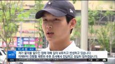 [투데이 연예톡톡] 배우 이서원, '여성 연예인 성추행' 첫 재판