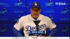 '타자들의 활약은 괜찮았습니다' 로버츠 감독 경기 후 인터뷰