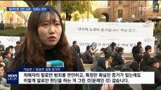 '곰탕집 성추행 판결' 찬반 달아올랐지만..집회는 '썰렁'
