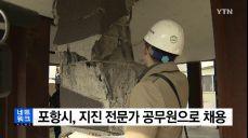 [경북] 포항시, 지진 전문가 공무원으로 채용