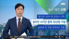 [뉴스체크|사회] 송희영 전 주필 징역4년 구형