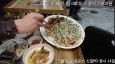 자영업자 유윤서의 삼시세끼! 요리&먹방 - 탕수육,비빔막국수(게스트:민방위여고생)
