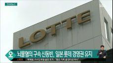 뇌물혐의 구속 신동빈 롯데회장, 일본 롯데 경영권 유지