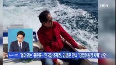 MBN 뉴스앤이슈] '돌아오는' 홍준표..한국당 초재선, 김병준 만나