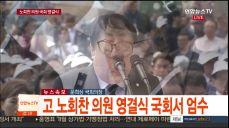 [현장연결] 고 노회찬 의원 국회 영결식..문희상 국회의장 영결사