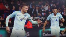 [예고] 평가전 잉글랜드 vs 독일, 잉글랜드 vs 브라질 SBS 2018 FIFA 러시아 월드컵 30회