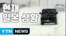 [자막뉴스] '최고 2m 70cm 폭설' 현재 일본 상황 / YTN