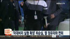 '이대비리 실형 확정' 최순실, 딸 정유라와 면회