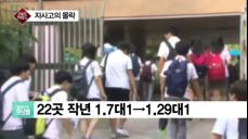 서울 자사고 인기 시들..입시 경쟁률 1.29대 1