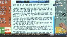 [핫뉴스] 또 파손된 부산 블랙팬서 조형물..술 취한 회사원 실수 外