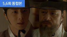 """해치 3회 다시보기: """"밀풍군 이탄 군왕 될 수 없다"""" SBS"""