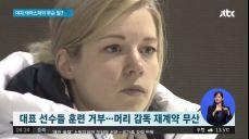평창 단일팀 '감동' 그 뒤엔..여자 아이스하키 무슨 일?